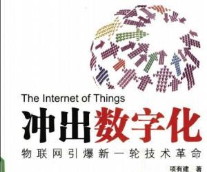 《冲出数字化:物联网引爆新一轮技术革命》扫描版[PDF]