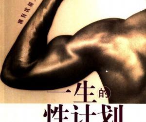 《一生的性计划》扫描版[PDF]