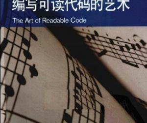 《O'Reilly精品图书系列:编写可读代码的艺术》扫描版[PDF]