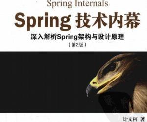 《Spring技术内幕:深入解析Spring架构设计原理2版》