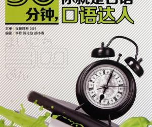 《每天30分钟,你就是日语口语达人》扫描版[PDF]