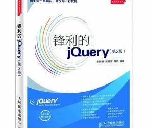 《锋利的jQuery 》扫描版[PDF]
