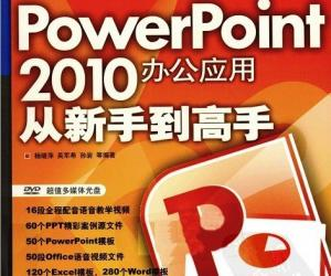 《POWERPOINT 2010办公应用从新手到高手》全彩版[PDF]