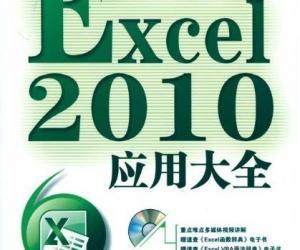 《Excel 2010应用大全》扫描版[PDF]