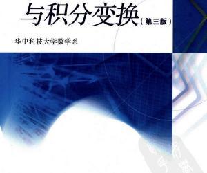 《复变函数与积分变换》第三版[PDF]