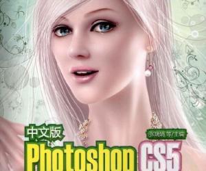 《中文版Photoshop_CS5_高手成长之路》扫描版[PDF]