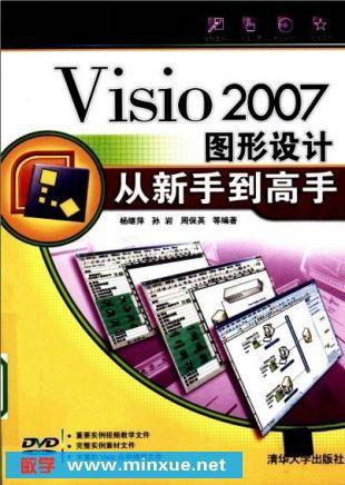 《visio2007图形设计从新手到高手》扫描版[pdf]