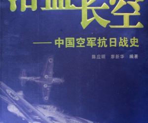 《浴血长空:中国空军抗日战史》扫描版[PDF]