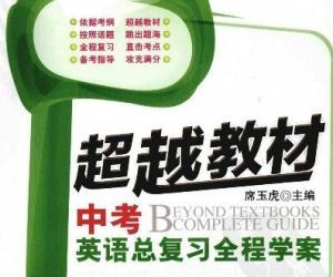 《超越教材中考英语总复习全程学案》扫描版[PDF]