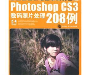 《PHOTOSHOP_CS3数码照片处理208例 雷剑 扫描版》扫描版[PDF]