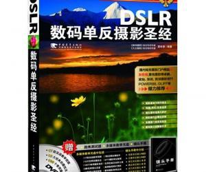 《《DSLR数码单反摄影圣经》 雷依里 PDF电子版》扫描版[PDF]