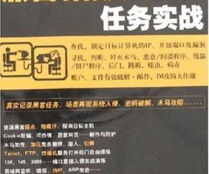 《黑客招数大PK任务实战》扫描版[PDF]