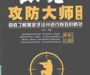 《黑客攻防大师》扫描版[PDF]