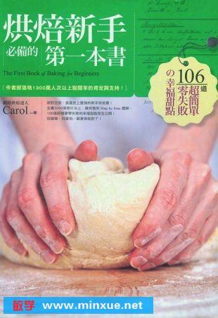 烘焙新手必备_《烘焙新手必备的第一、二本书》全彩版[PDF] _ 烘焙食品 _ 烹饪 ...