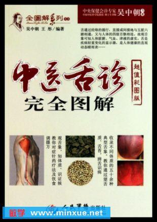《中医舌诊完全图解·彩图版》扫描版[pdf]