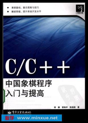 新天天象棋65关图解