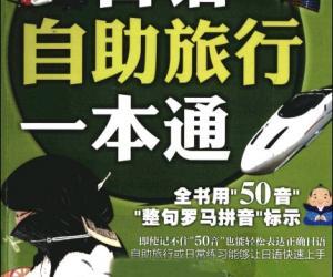 《日语自助旅行一本通》扫描版[PDF]