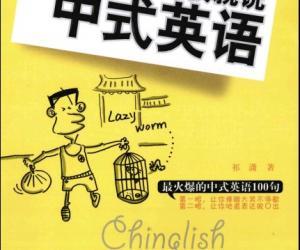 《别笑,我就说中式英语》扫描版[PDF]