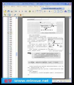 word的基本操作,样式,模板和主题
