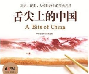 《舌尖上的中国》彩图版[PDF]