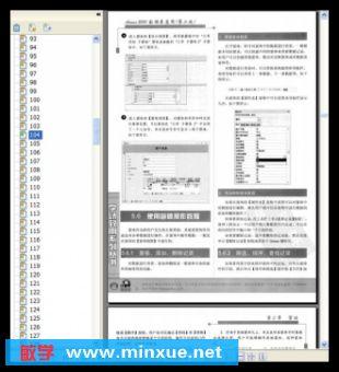学以致用丛书 Access2010数据库应用2版