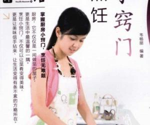 《汗牛养生馆烹饪小窍门》全彩电子书[PDF]