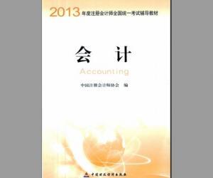《2013年注册会计师教材会计》[PDF]