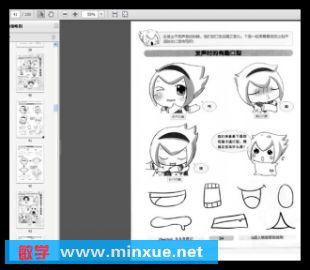 《漫画学习日记q版专辑》电子书[pdf]