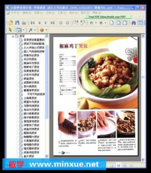 《38道喷香煲仔饭》全彩电子书[PDF]