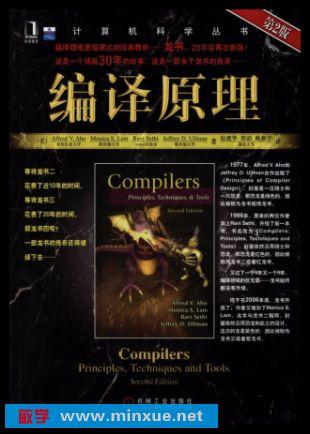 《编译原理(第二版)》)电子书[pdf]