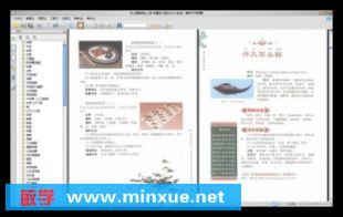 《舟山海鲜养生·上册·彩图电子书》电子书[PDF]
