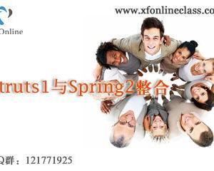 《[X.F Online]Struts1与Spring2整合》[MP4]