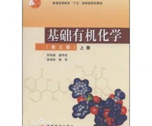 《基础有机化学 邢其毅 上下》第三版[PDF]