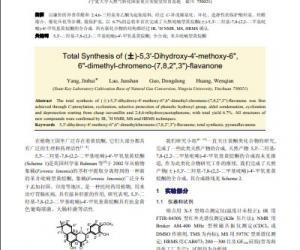 《《有机化学》期刊》[PDF]