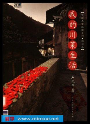 《我的川菜生活》全彩电子书[PDF]