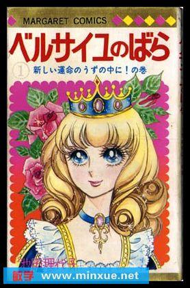 《凡尔赛的玫瑰》电子书