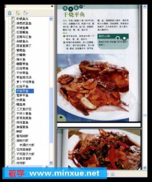 《家常鱼虾》电子书[PDF]