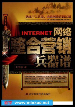 《网络整合营销兵器谱》电子书[pdf]