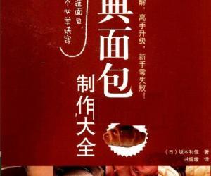 《经典面包制作大全》电子书[PDF]