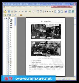 《变频空调器电控系统维修完全图解》电子书[pdf]