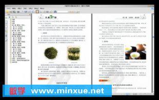 《天堂茶语·彩图电子书》电子书[PDF]