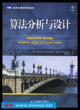 algorithm design goodrich 2001 pdf