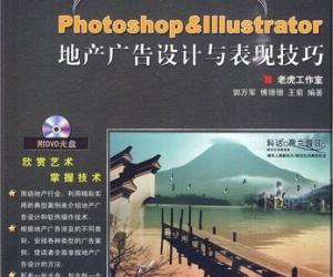 《Photoshop & Illustrator地产广告》电子书[PDF]