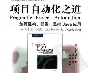 《项目自动化建构、部署、监控Java应用》电子书[PDF]