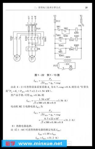 农村生产设备电气控制电路图,如打谷机,电铲机及普通机床c620—1