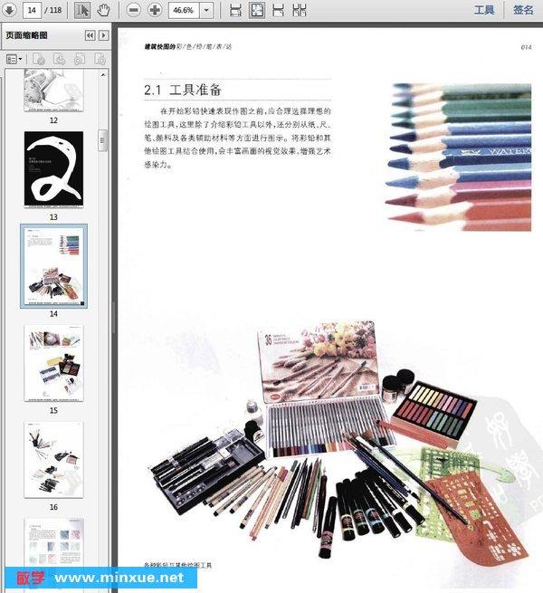 全彩 《建筑快图的彩色铅笔表达》 pdf/《建筑快图的彩色铅笔表达》全彩电子书[PDF]