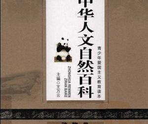《中华人文自然百科·动物卷》全彩电子书[PDF]