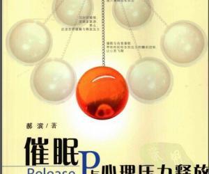 《催眠与心理压力释放》电子书[PDF]