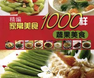 《精编家常美食1000样:蔬果美食》电子书[PDF]