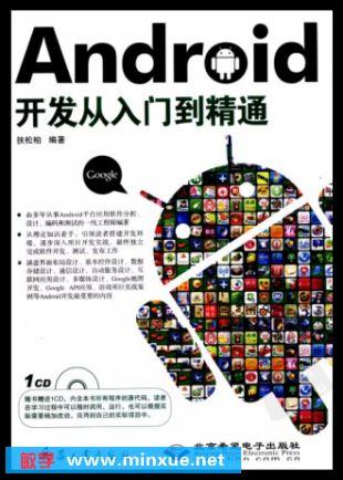 4 手机翻译 第11章 游戏实战演练 11.1 益智类游戏--魔塔 11.
